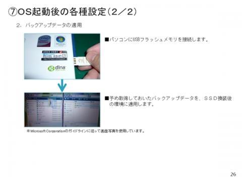 SSD02_026.jpg