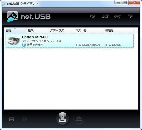 net.USBクライアント 接続前