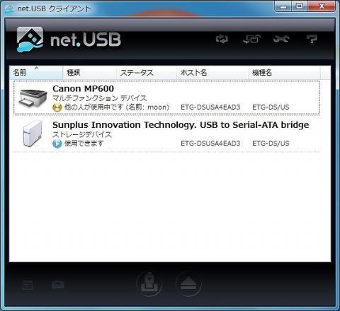 net.USBクライアント 使用中