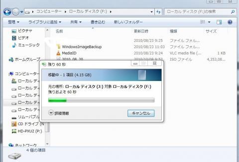 USB3.0接続時
