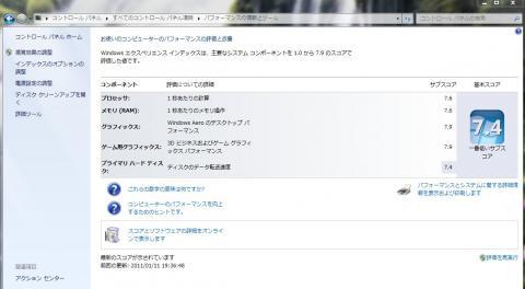 2011y01m11d_194245520.jpg