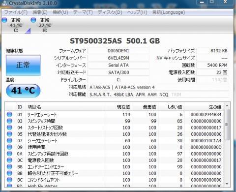 交換前HDD
