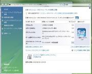 Vista HDD 評価