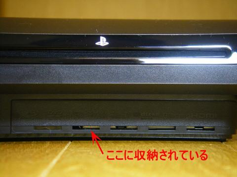 HDDはBDドライブ下に収納