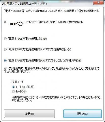 ※ただし、OSで設定する必要あり