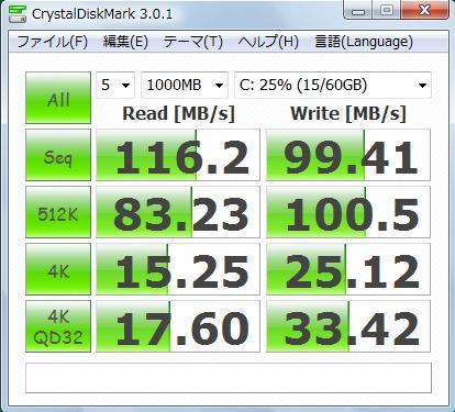 SSD換装後1