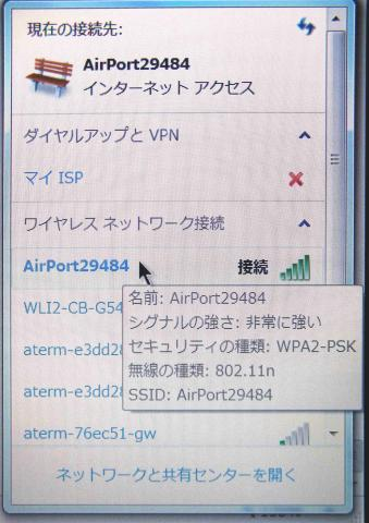 PC用の無線LAN親機として・・・