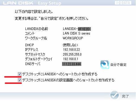 LAN設定 (3).jpg