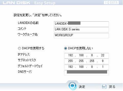 LAN設定 (4).jpg