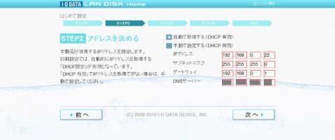 はじめて設定 (3).jpg