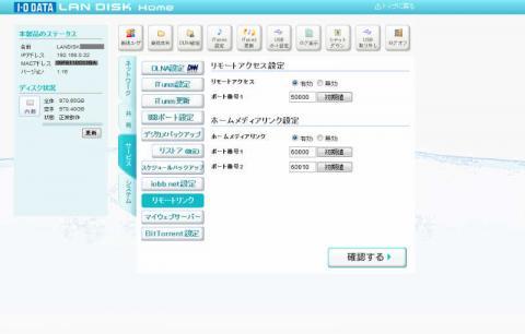 DLNA設定 (01).jpg