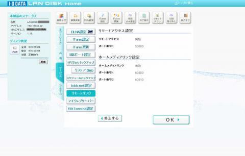 DLNA設定 (02).jpg
