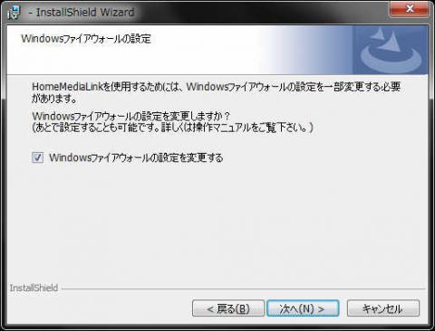DLNA設定 (9).jpg