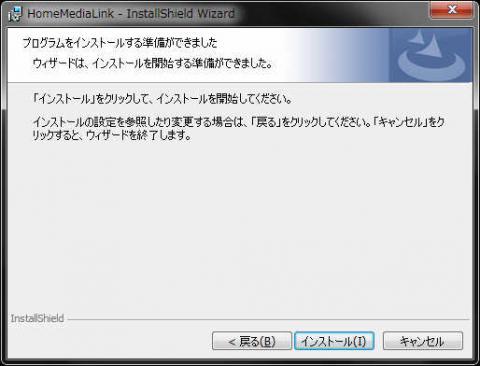 DLNA設定 (10).jpg