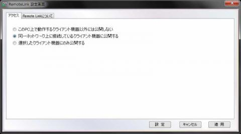 DLNA設定 (15).jpg