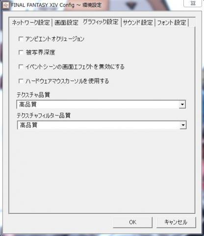 FFXVI Config基本設定2