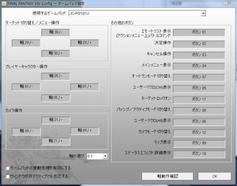 FFXIV Config ゲームパッド