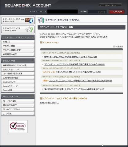 スクエニ2.JPG