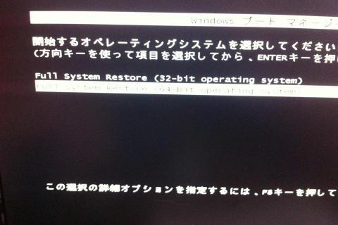 OSの種類を選択(今回は64bitなので下段を選択)