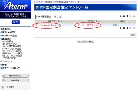 DHCP固定割当設定