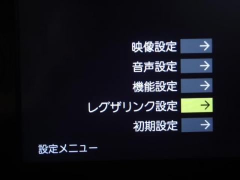 REGZA設定①.JPG