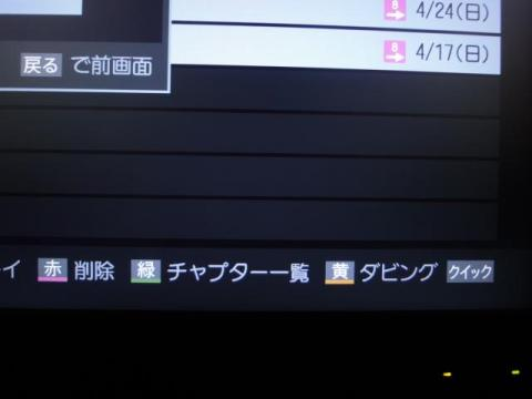 REGZA設定⑦.JPG