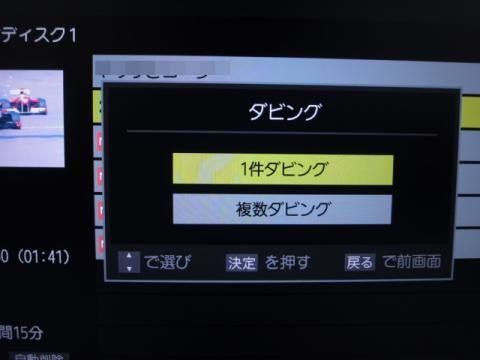 REGZA設定⑧.JPG