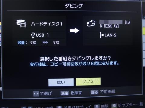 REGZA設定⑨.JPG