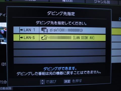 REGZA設定⑩.JPG