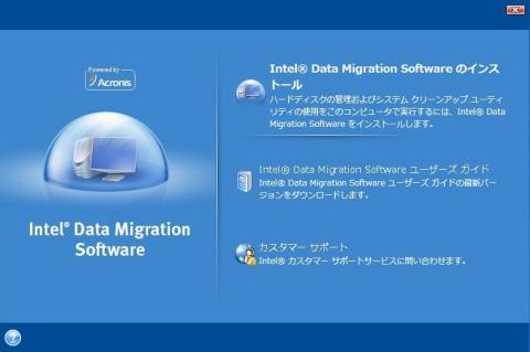 Intel Data Migration