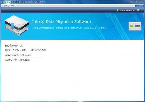 Intel Data Migration 起動