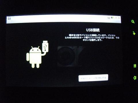 USB接続画面