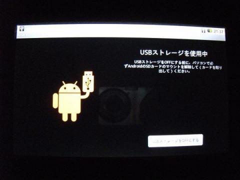 USB使用中画面