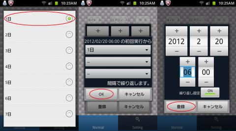リモコンタイマー設定(ボタン日時設定).PNG