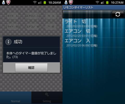 リモコンタイマー設定(ボタン登録).PNG