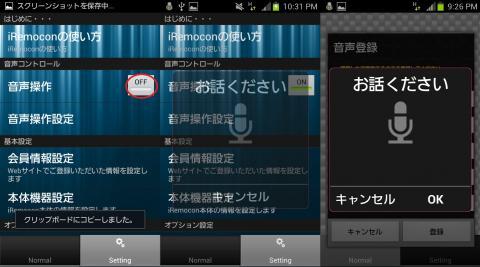 音声操作1(3G回線)