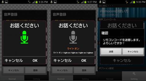 音声操作2(3G回線)