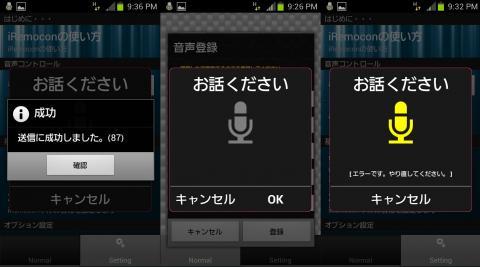 音声操作3(3G回線)