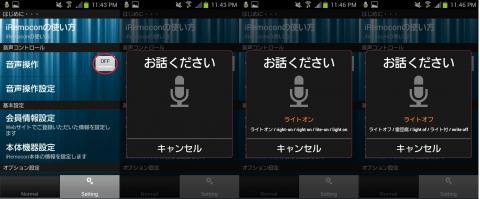 音声操作(wifi)