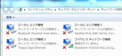 無線LAN異常