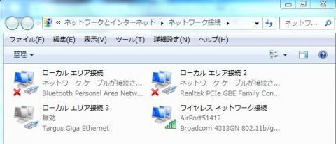 無線LAN修正後