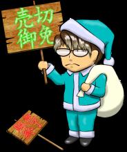 蒼-aoi-さん