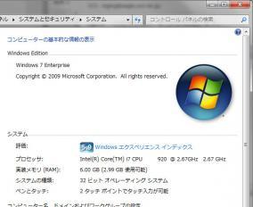 Windows7 Enterprise