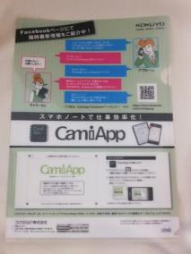 CamiApp 非売品 クリアファイル