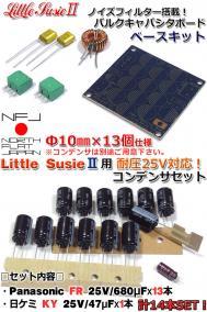 LittleSusieII ノイズフィルター搭載バルクキャパシタボードKIT 25V仕様