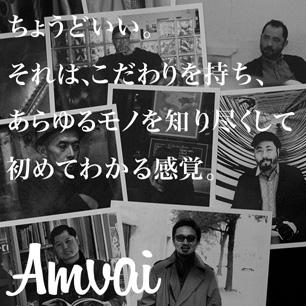 「ちょうどいい」感覚でモノを選び紹介していくメンズファッションメディア「Amvai」