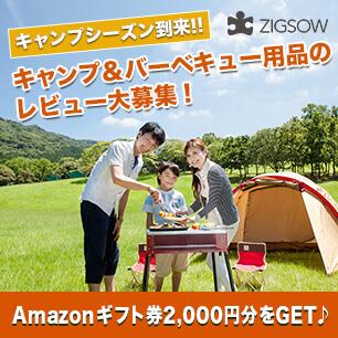 キャンプ& バーベキュー用品のレビュー大募集!
