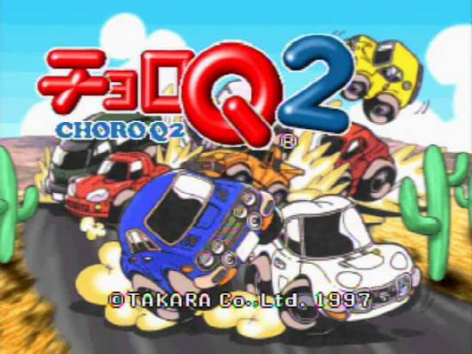 レビューメディア「ジグソー」チョロQのレースゲーム SAMPLE-チョロQ2のレビュー