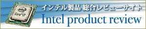 レビューアーに応募してIntel製品を手に入れよう - Intel product review