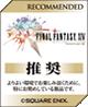 ファイナルファンタジーXIV 推奨認定PC